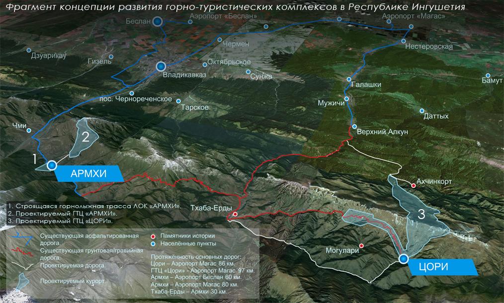 Концепция развития горно-туристических комплексов в Республике Ингушетия.jpg