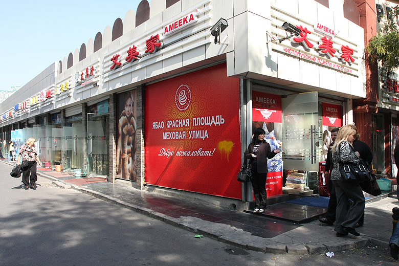 Рынок Ябаолу в Пекине.jpg