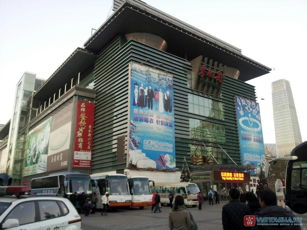 Шелковый рынок в Пекине.jpg