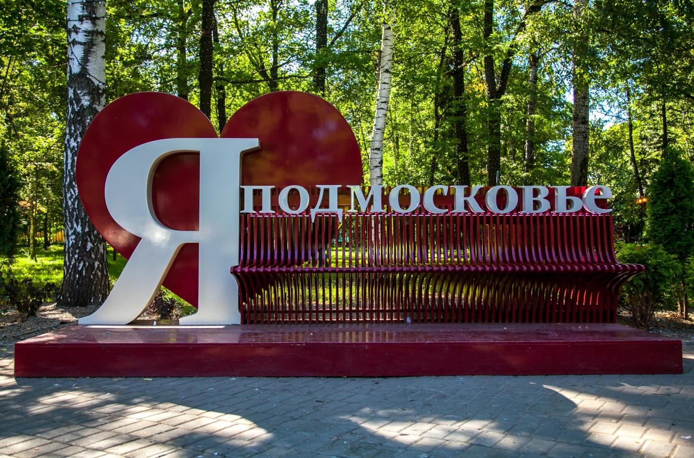 Отдых в Подмосковье и поиск дешевых туров