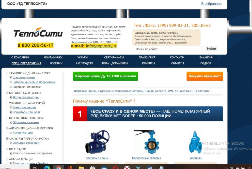 Отзыв о компании ООО «ТД ТЕПЛОСИТИ» и обзор бытовых угольных котлов длительного горения видео